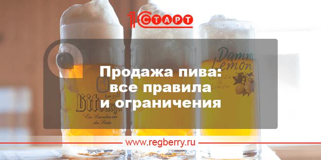 Правила и ограничения по продаже пива в 2016 году