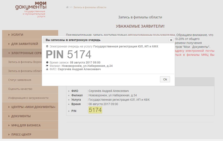 получение документов на регистрацию ип