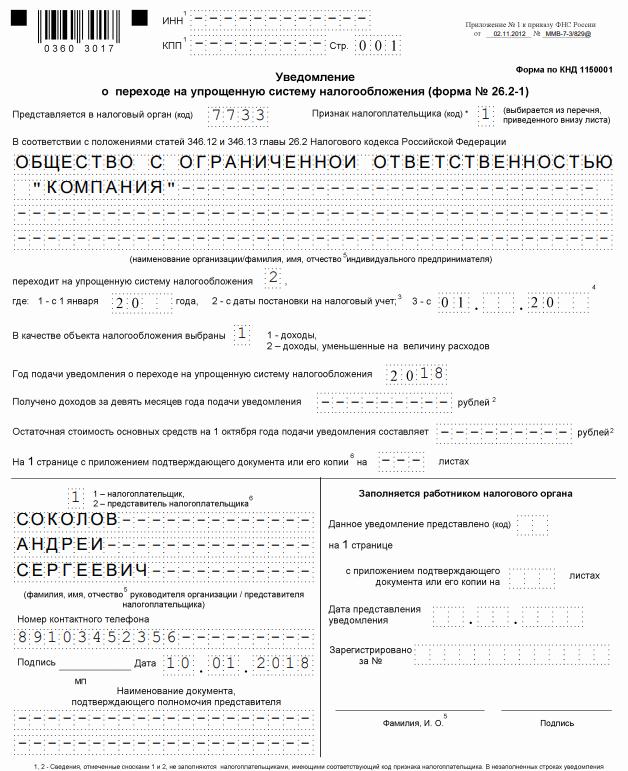 Инструкция об упрощенной системе налогообложения в рб