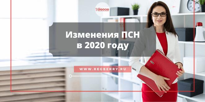 Патент в 2020 году: какие изменения готовятся для ИП