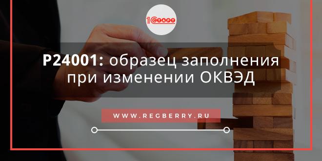 Изображение - Заявление по форме р24001 (внесение изменений ип) r24001-obrazec-zapolneniya