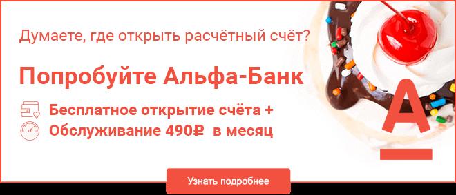 Изображение - Коды видов предпринимательской деятельности енвд raschetnyj-schet-v-alfa-banke-490