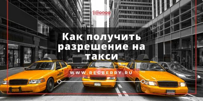 Как получить разрешение на такси