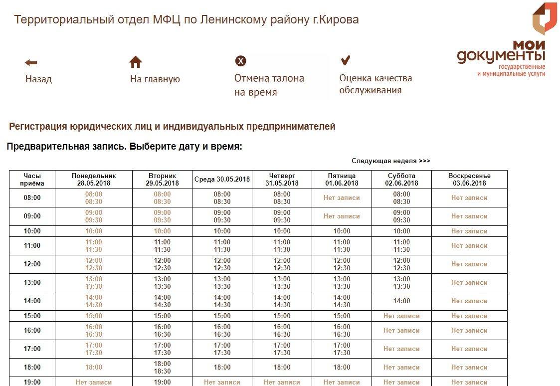 Сколько стоит регистрация ооо в ульяновске декларация 3 ндфл за 2019 скачать программу бесплатно