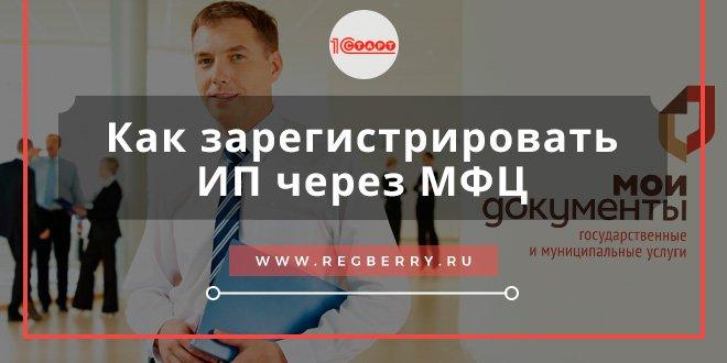 Регистрация ип мфц москва официальный сайт договор на обслуживания ведение бухгалтерского учета