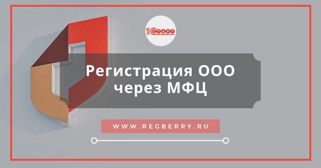 Порядок регистрации ооо в 2019 году где взять декларация 3 ндфл