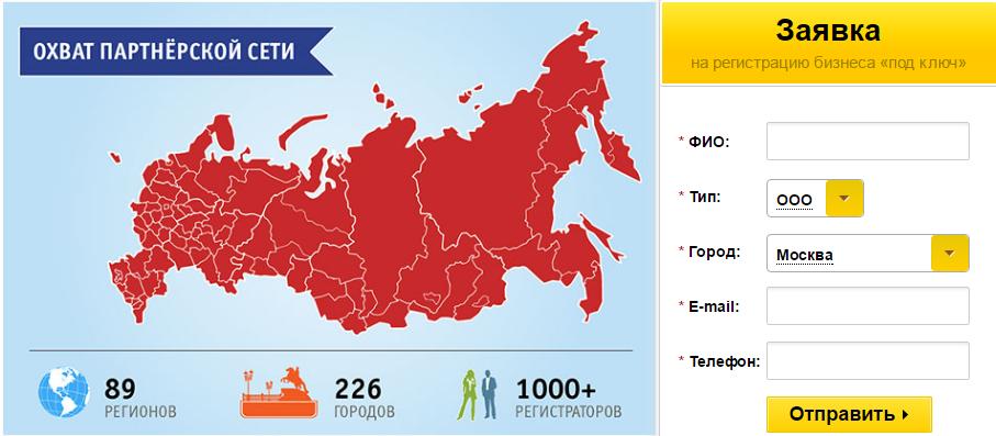 Изображение - Регистрация ооо через онлайн-сервис. пошаговая инструкция registraciya-ooo-pod-klyuch