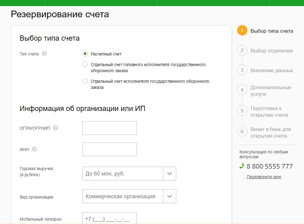 Изображение - Документы, необходимые для открытия расчетного счета ип в сбербанке rezervirovanie-scheta-v-sberbanke