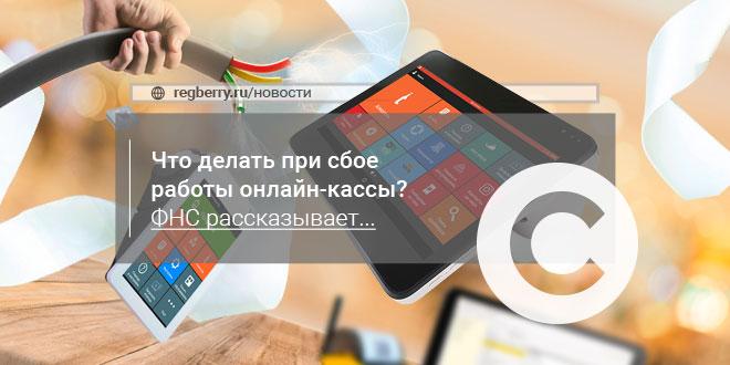 ответ фнс на сбой онлайн касс в россии