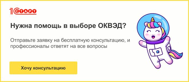 Бесплатная консультация по ОКВЭД