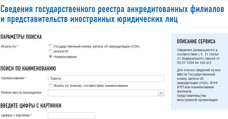 проверка контрагента на сайте налоговой по инн и кпп рассчитать ипотечный кредит в втб