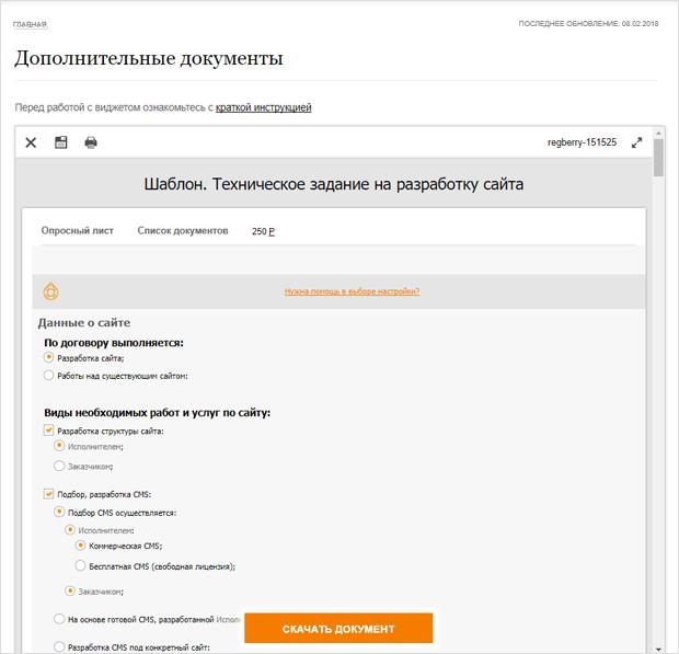 Скачать программу бесплатно конструктор договоров скачать приложение менеджер загрузок