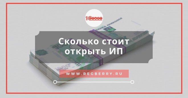 Стоимость регистрации ип в налоговой регистрация ооо в налоговой инспекции i
