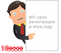 Срочная регистрация ип в санкт петербурге какую программу для электронной сдачи отчетности