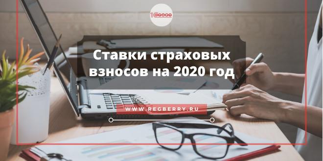 Новые ставки страховых взносов на 2020 год