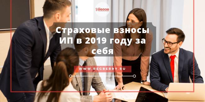 Изображение - Размер страховых взносов на себя которые ип должен оплатить в 2019 году strahovi-vsnosi-2019
