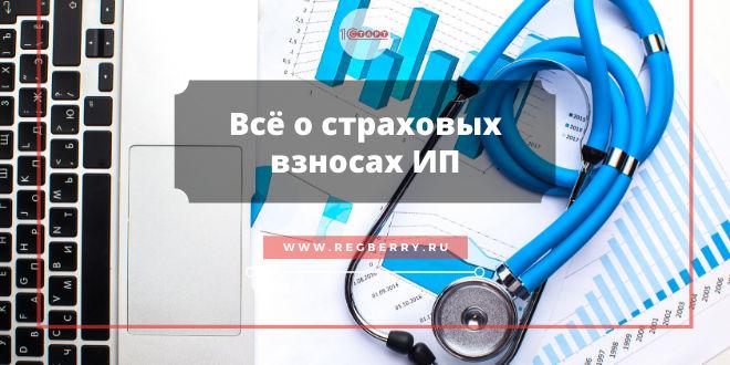 Страховые взносы в 2019-2020 годах (для ИП и ООО) в ФНС и ФСС за работников