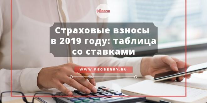 Страховые взносы в 2019 году: таблица со ставками