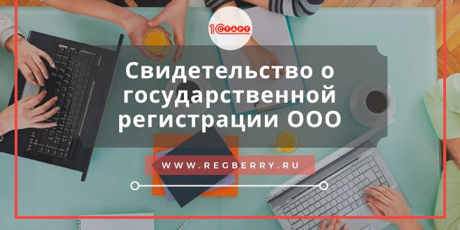 Правила регистрации ооо в россии распечатать квитанцию госпошлина за регистрацию ип