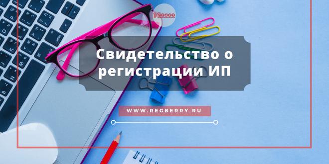 Изображение - Свидетельство ип о государственной регистрации svidetelstvo-o-registracii-ip