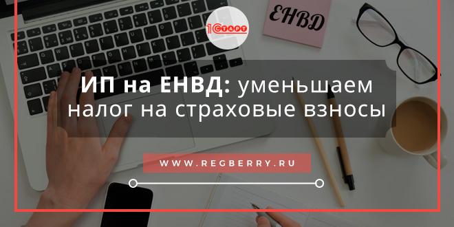 Изображение - Уменьшение енвд для ип с наемными работниками umenshenie-envd-na-strahovye-vznosy-dlya-ip