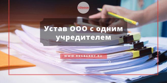 Регистрация ооо на одного учредителя сколько уходит на регистрацию ип