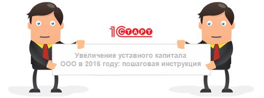 Јвеличение уставного капитала ооо пошаговая инструкция 2016 год