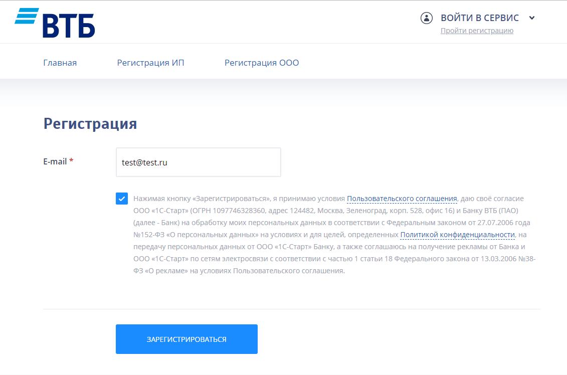 Регистрация ип онлайн сервис договор бухгалтерского обслуживания ип образец