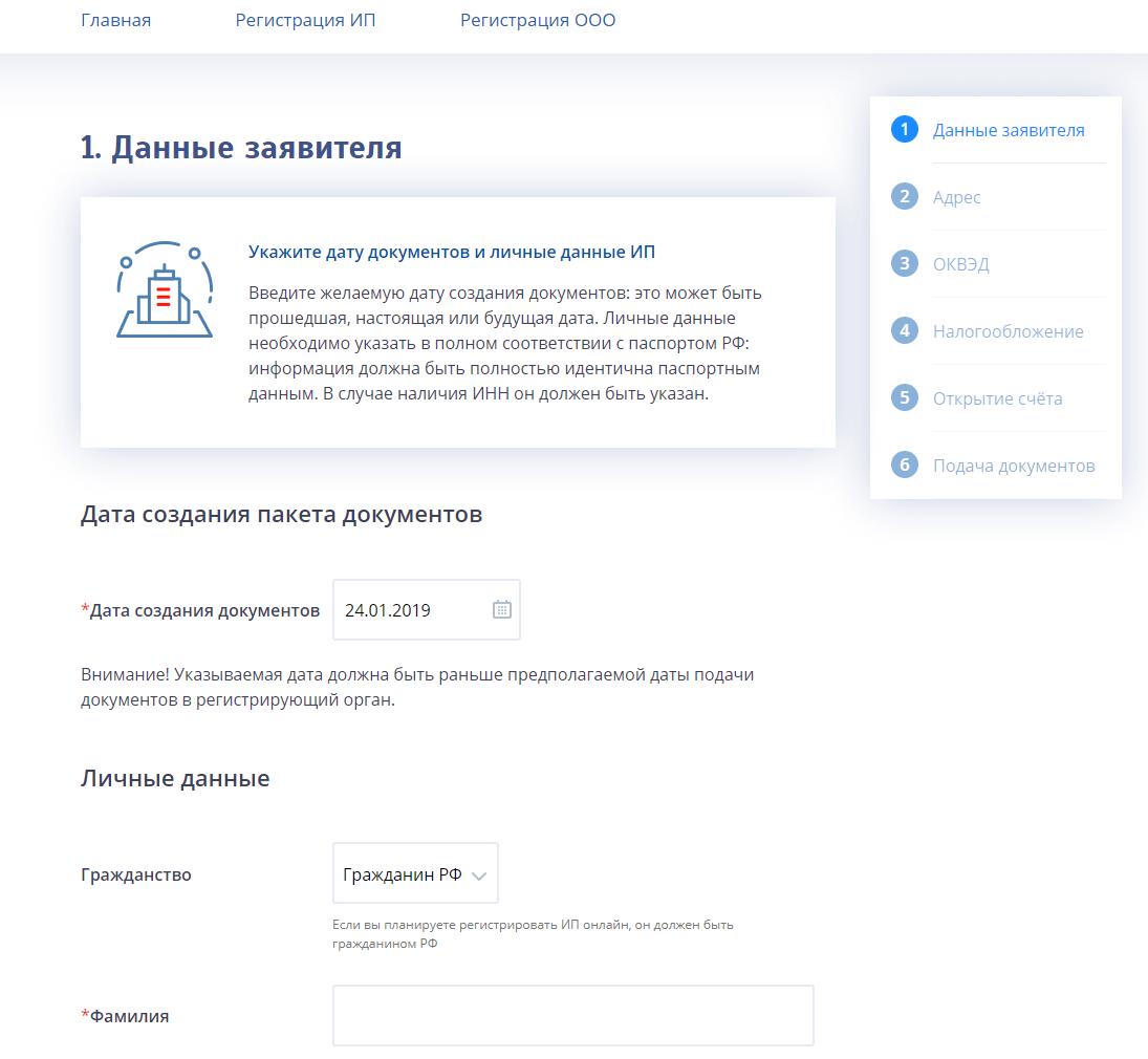 Документы для подачи регистрация ип бухгалтерия контур вход в систему