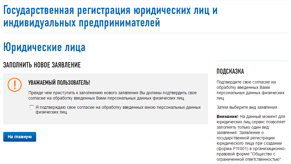 Онлайн заявка регистрацию ооо сколько хранить декларации ндфл