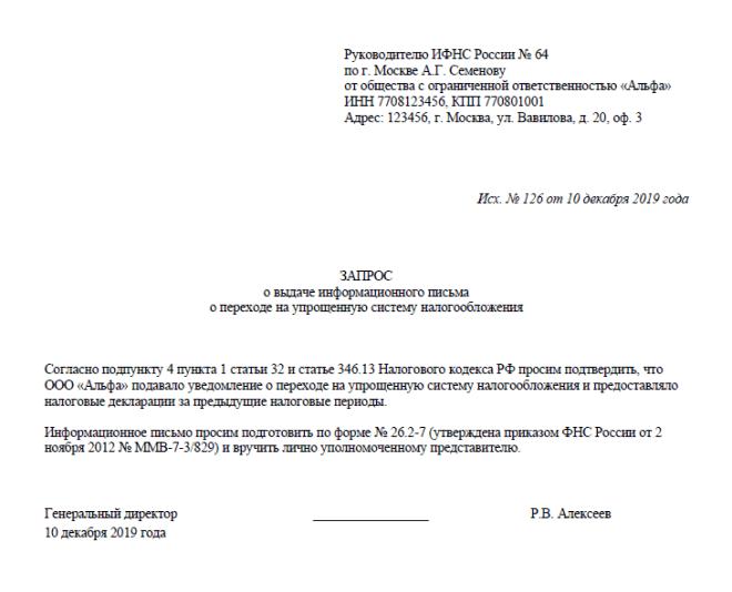 Запрос в ИФНС о подтверждении перехода на УСН