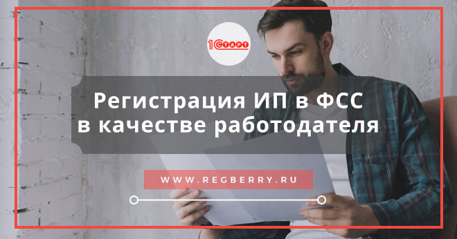 Изображение - Регистрация ип особенности юридического статуса в качестве работодателя в 2019-2020 году zaregistrirovat-ip-kak-rabotodatelya-v-fss