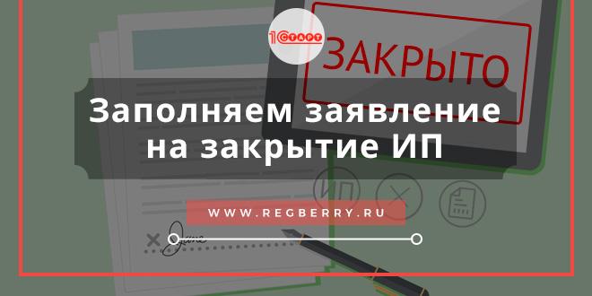 Изображение - Правила заполнения заявления на закрытие ип zayavlenie-na-zakrytie-ip
