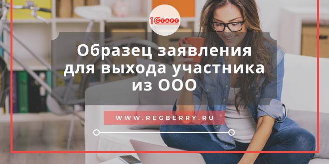 Образец заявления о выходе из состава учредителей ООО 2020