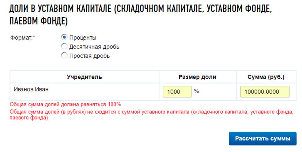 Регистрация ооо сумма электронная отчетность сбис в пензе