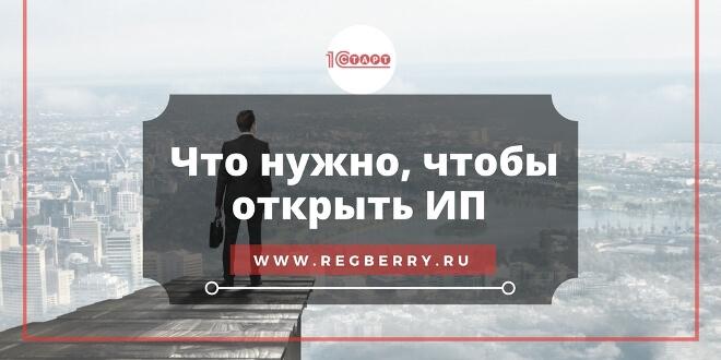 как открыть ип в 2016 году пошаговая инструкция в крыму - фото 5