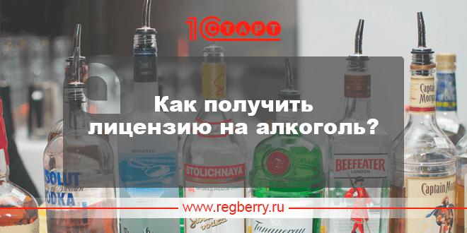 Образец Заявление На Получение Лицензии На Алкоголь