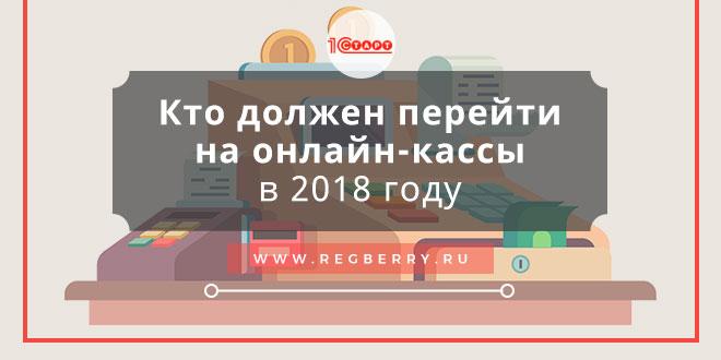 Онлайн-касса в 2018 году  кто должен перейти на новую ККТ 4628180c424