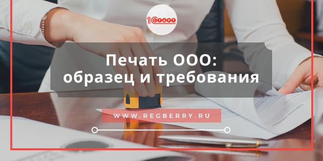 печать сбербанка россии образец фото